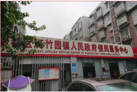 斑竹园镇便民服务中心机房改造项目